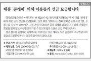 [알립니다]태풍 '콩레이' 피해 이웃돕기 성금 모금합니다