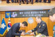 """조인성, 서울송파경찰서 홍보대사 위촉…""""가교 역할 할 것"""""""