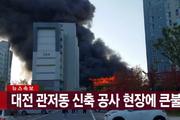 대전 관저동서 화재, 현장 보니…검은 연기·화염 내뿜어