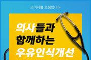 '의사들과 함께하는 우유인식 개선을 위한 시민강좌' 오는 31일 대전서 개최