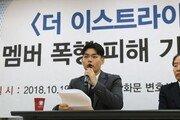 """김창환 """"더이스트라이트 폭언·폭행 無…허위사실 적극 대응"""""""