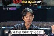 """'연예가중계' 설경구 """"즐기다 영화 다 망해"""" 폭소"""