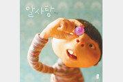 [어린이 책]알사탕 한알 입에 쏘옥~ 행복한 소리 귀에 쏘옥?