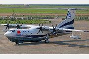 中 자체개발 사상최대 수륙양용기 AG 600, 첫 수상 시험비행