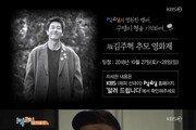 '1박 2일', 故 김주혁 추모 영화제 예고… 눈시울 붉힌 멤버들