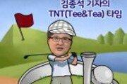 [김종석의 TNT 타임]'핫식스' 이정은 LPGA투어 도전이 주목받는 이유