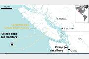 中, 美핵잠수함 기지 인근에 해저 감시장비 설치