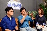 '백종원 골목식당'에 2억원대 협찬비 지원 의혹 지자체…경찰 내사