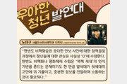 [우아한 청년 발언대] 대한민국 '북핵 세대'의 초상
