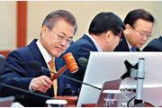 남북 정상합의 첫 법제화… 김정은 연내답방 성사 위한 길닦기