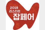 """""""신중년 재취업 고민, 동년배에 맡기세요"""""""