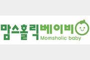 [골든걸]맘스홀릭베이비 예비 맘을 위한 출산 준비 리스트 공개 外