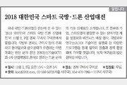 [알립니다]2018 대한민국 스마트 국방·드론 산업대전