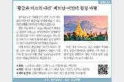 [알립니다]'황금과 미소의 나라' 베트남-미얀마 힐링 여행
