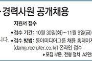 [알립니다]동아미디어그룹 신입·경력사원 공개채용