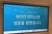 삼성물산, '래미안 리더스원' 견본주택 개관… 분양가 12억6000만~39억원