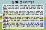 [김종석의 TNT 타임]효녀 골퍼 이정은, 144홀 'LPGA 고시' 수석 합격