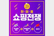 [카드뉴스]한미중 '쇼핑전쟁'