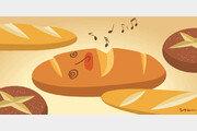 [포도나무 아래서]〈14〉술 취한 반죽, 술주정하는 빵
