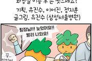 [만화 그리는 의사들]〈79〉화장실 이용 후 손 씻으세요?