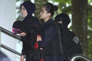 말레이 법원, 김정남 암살용의자 여성 2명 재판 내년 1월로 연기