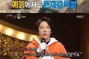 """'복면가왕' 해와 달 정체는 개그우먼 김영희…""""담백한 자신 모습 보여주고 싶었다"""""""