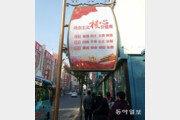 [글로벌 이슈/한기재]태평양 너머 美 아이오와에 박힌 중국의 화살