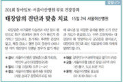 [알립니다]대장암의 진단과 맞춤 치료… 15일 2시 서울아산병원