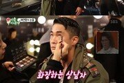 '미우새' 배정남, 송지오 패션쇼 무대에서 눈물…눈 감지 못해 울었다 '반전'