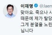 """이재명 """"탈당? 죽으나 사나 저는 민주당원"""""""