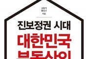 [신간] 진보정권 시대 대한민국 부동산의 미래
