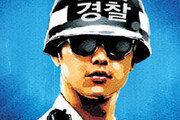 [횡설수설/송평인]헌병에서 군사경찰로