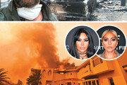 할리우드 스타들도 美캘리포니아 산불 피해