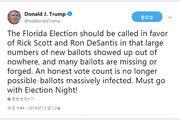 """트럼프 """"플로리다주 재검표 중단해야…위조되고 있다"""""""