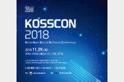 공개SW 컨퍼런스 'KOSSCON 2018', 오는 29일 코엑스서 개최
