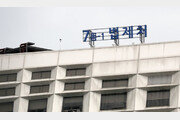 '자문료 명목 1억 뒷돈' 전 법제처 국장 집행유예 확정