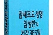 임성한, 건강 서적 '암세포도 생명' 출간…막장드라마 대사 재활용?