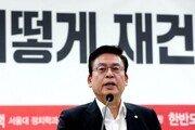 """정우택 """"조기 전대로 대표 선출…시민단체와 교류할 것"""""""