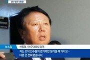 선동열, 국가대표 감독직 사퇴 …손혜원 의원 말에 상처 받아 결심?