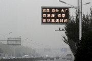 베이징, 스모그로 몸살…가시거리 500m 미만·고속도로 폐쇄