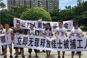 中, 젊은 노동운동가들 탄압 강화…최소 16명 실종