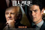이병헌 할리우드 영화 '미스컨덕트' 실시간 검색어 등극 사연은?