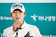 """박성현 """"최종전 보너스 타면 가족여행 갈래요"""""""