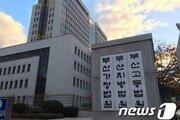 핀으로 3살 아동 7명 수십차례 찌른 보육교사 2심서 실형
