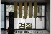 검찰, 경찰서 2곳 압수수색…수사보고서 허위 작성 혐의