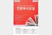 숭실대학교 지역인문학센터, 청소년 대상 인문독서교실 운영