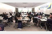 성신여자대학교 창업지원단, 여성창업자와 지역창업활성화를 위한 프로그램 펼쳐