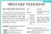 [알립니다]'대한민국 건설상' 주인공을 찾습니다