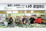 [프리미엄뷰]'나주 로컬푸드' 신선하고 건강한 안심먹거리로 인기