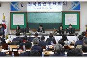 """법관회의 """"사법농단 판사, 탄핵소추해야""""…1시간 격론후 결의"""